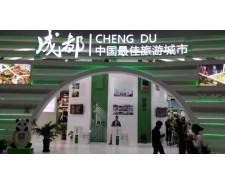 中国旅游城市成都展馆
