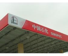 中石化油站标识